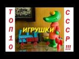 Топ 10 популярных игрушек в СССР. Конь педальный рулит.