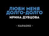 Ирина Дубцова - Люби меня долго (Караоке)