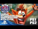 Топ 10 Самые Продаваемые Классические Игры месяца на PlayStation 1 (PS1) и PlayStation (PS2) в PSN