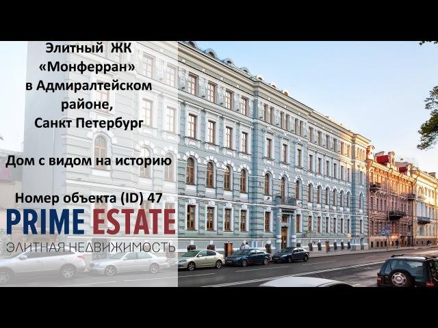 Элитный ЖК «Монферран» в Адмиралтейском районе, Санкт Петербург, дом с видом на...
