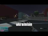 Я украинский парень, я люблю войну и ссссссс-суицид