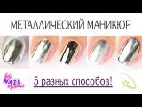 5 способов Зеркальный металлический маникюр 5 ways to make Mirror metallic nails