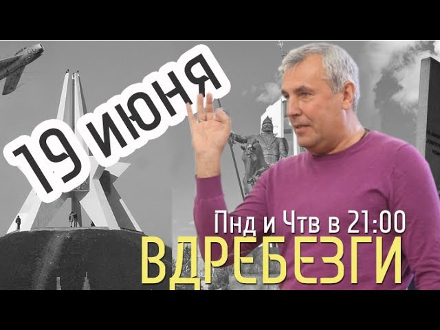 ВДРЕБЕЗГИ. Выпуск. Live. 19/06/2017