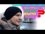 Влог №10 -Кастинг в школе Экспресс-ТВ  Кадры жизни - Андрей Сергеевич