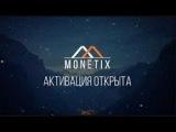 Старт проекта #MONETIX  6 740 рублей за 30 минут  Жара