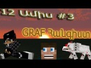 Minecraft: 12 ԱՄԻՍ [ 3]   ՀԱՅԵՐԵՆ / armen5505 And-NA [Graf Hangisttt]