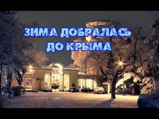 КРЫМ / СИМФЕРОПОЛЬ / ПОГОДА (ВЛОЖИК)
