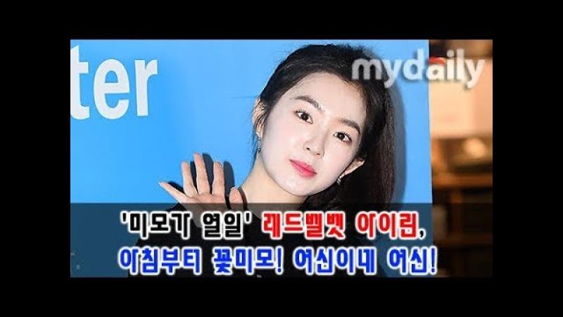 미모가 열일 레드벨벳 아이린(RED VELVET IRENE), 아침부터 꽃미모! [MD동영상]
