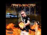 Pimp Schwab - Гриль Мастер (Альбом полностью)
