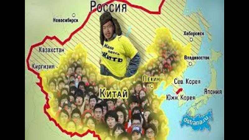 Рoccиянe бегут с Дальнего Востока, его занимают корейцы и китайцы