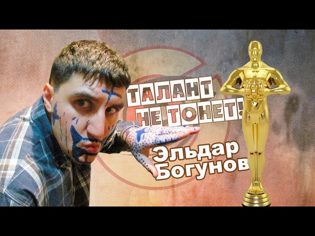 Эльдар Богунов - Талант не тонет!