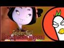 Undertale Muffet Song Spider Girl SFM Гоблинская версия