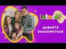 Семья Лебедевых Семейный влог Family Channels Cемейный канал LebedevLand