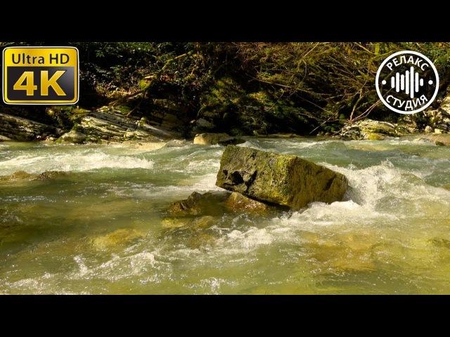 12 часов звука природы шум горной реки для расслабления и сна!