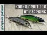Воблер копия ZipBaits Orbit 110 SP-SR от BearKing с АлиЭкспресс Обзор, тест под водой