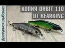 Воблер копия ZipBaits Orbit 110 SP SR от BearKing с АлиЭкспресс Обзор тест под водой