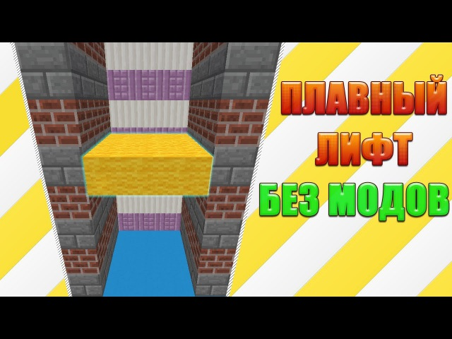 Как сделать ПЛАВНЫЙ ЛИФТ В Minecraft 1.12 БЕЗ МОДОВ! [Разбор механического дома 1]