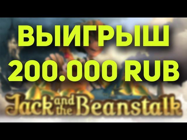 Выигрыш 200 000 рублей в Jack and the Beanstalk Казино Casino X