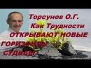 Торсунов О.Г. Как Трудности ОТКРЫВАЮТ НОВЫЕ ГОРИЗОНТЫ Судьбы!