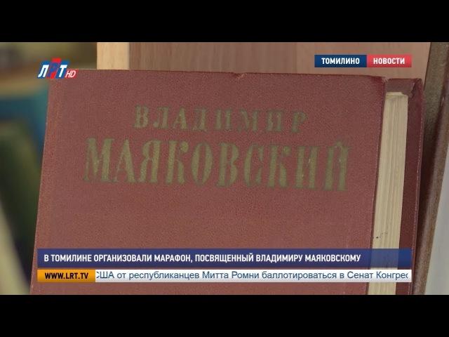 В Томилине организовали марафон, посвященный Владимиру Маяковскому