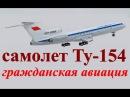 Взаимодействие экипажа самолета Ту-154 в полете ☭ Гражданская авиация СССР ☆ Док