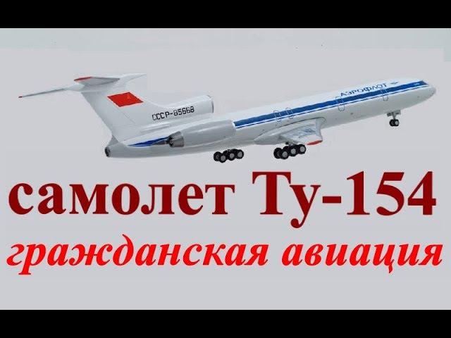 1977г. Ту-154 в полете ☆ Документалистика