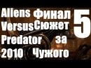 Прохождение Aliens Versus Predator 2010\Сюжет за чужого\Часть 5\''Руины''\Финал.