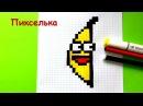 Как Рисовать Банан по Клеточкам - Рисунки по Клеточкам ♥ Pixel art