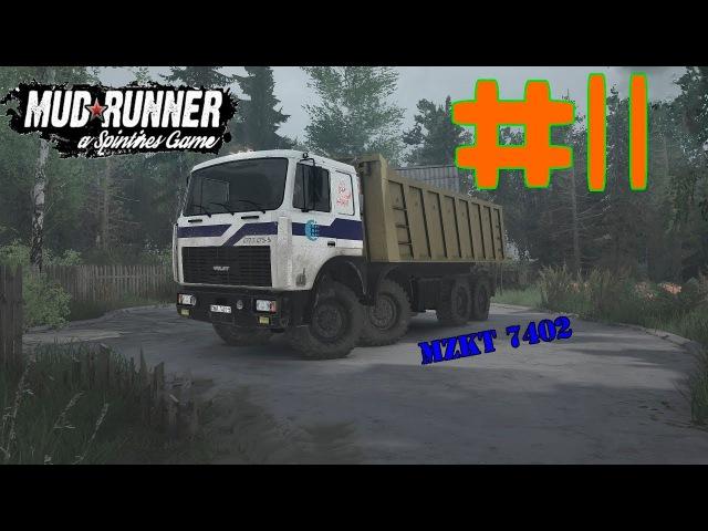 Обзор модов для игри в MudRunner(MZKT 7402)