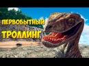 ПЕРВОБЫТНЫЙ ТРОЛЛИНГ в ARK