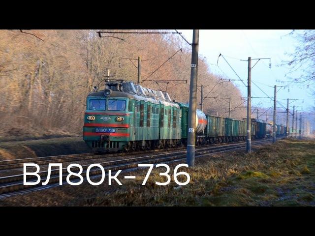 ВЛ80к-736 с нечётным грузовым поездом
