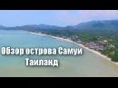 Остров Самуи Таиланд Обзор Пляжи Водопады Достопримечательности Koh Samui island Thailand