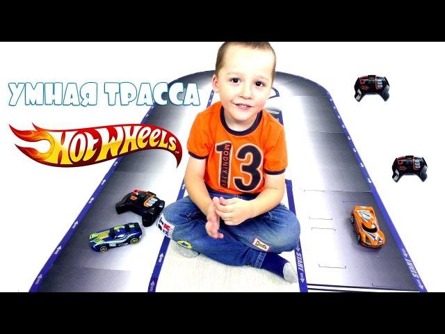 Умная трасса ХотВилс. Машинки ХотВилс на р/у. Ai Intelligent Race System Hot Wheels Видео для детей