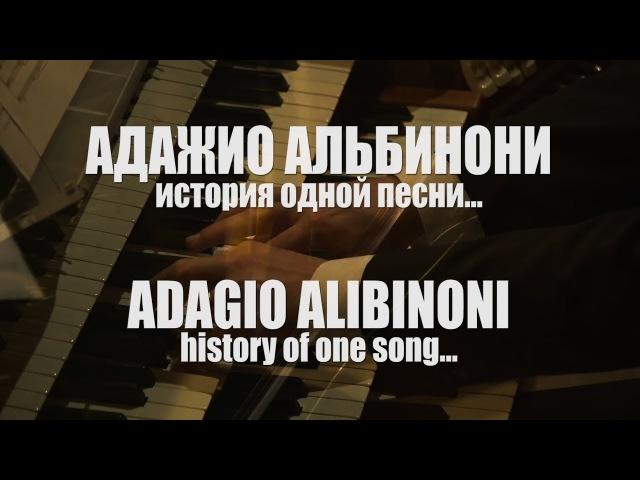 ДИМАШ DIMASH Адажио Adagio История песни Song's history SUB