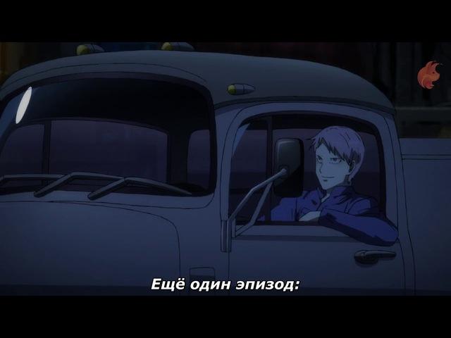 8 серия - Война Двенадцати/Juuni Taisen, русские субтитры AniTime