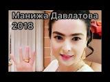 Манижа Давлатова 2018 Ба Сахнаи Мусикии Точик Омад
