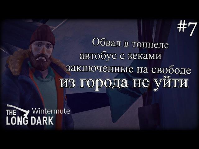 Автобус, туннель, обвал ❅ The Long Dark: Wintermute [сюжет\эпизод 1] 7