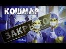 Главное для нас это люди Новости из регионов о кошмарах здравоохранения