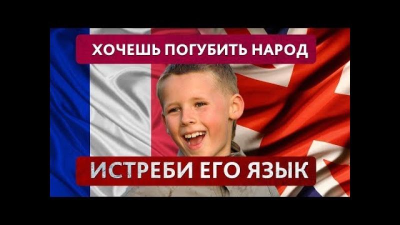 «Хочешь погубить народ, истреби его язык» — адмирал Шишков А.С.