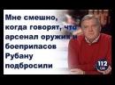 Юрий Гримчак на 112 Украина 09 03 2018