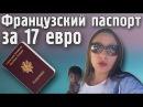 Как получить французский паспорт. 17 евро и 10 дней. Плюс одна бумажка