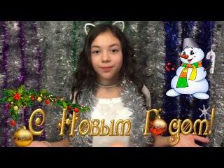 С Новым Годом / Красивое Видео поздравление / Alinka