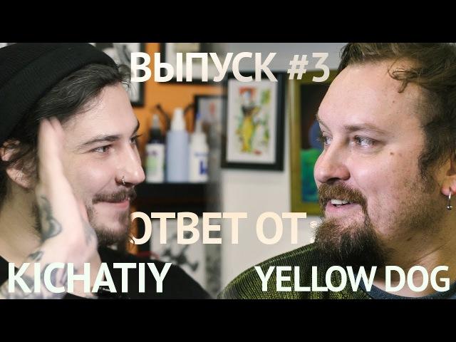 Ответ от VBI Pro Team Антон Yellow Dog Андрей Kichatiy. Выпуск 3