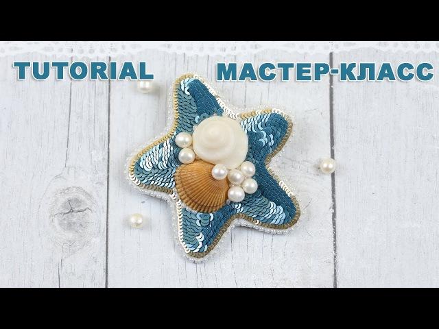 Брошь Морская звезда. Вышивка пайетками, жемчугом и бисером. Starfish brooch DIY