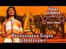 61. Колонизация Индии европейцами (рус.) Новая история