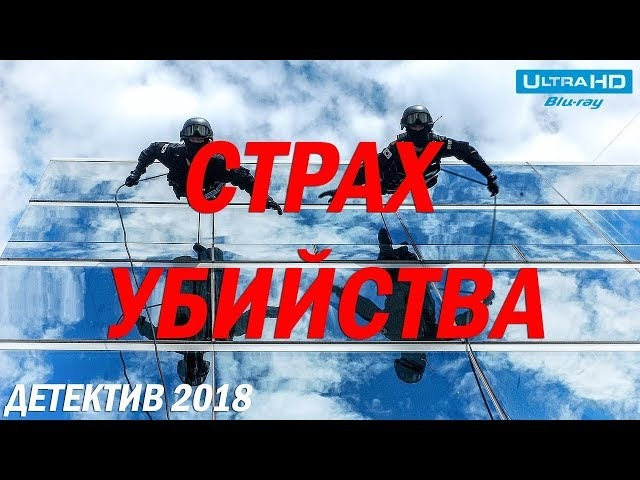 ДЕТЕКТИВ. СТРАХ УБИЙСТВА. ФИЛЬМЫ 2018. ДЕТЕКТИВЫ 2018