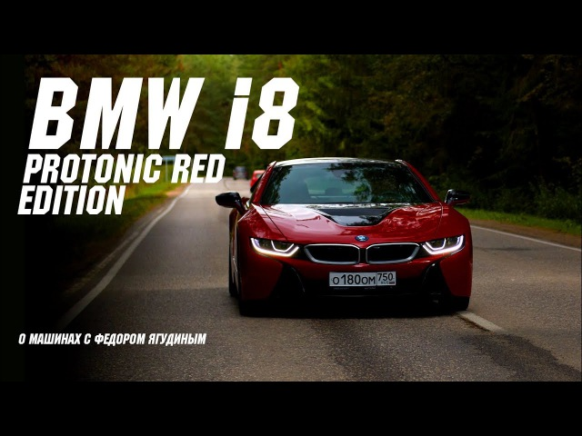 BMW i8 за 200000! Protonic Red Edition!