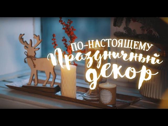 По-настоящему праздничный декор/Как украсить квартиру к новогодним праздникам [...