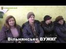 День житлово комунального господарства у Вільнянську