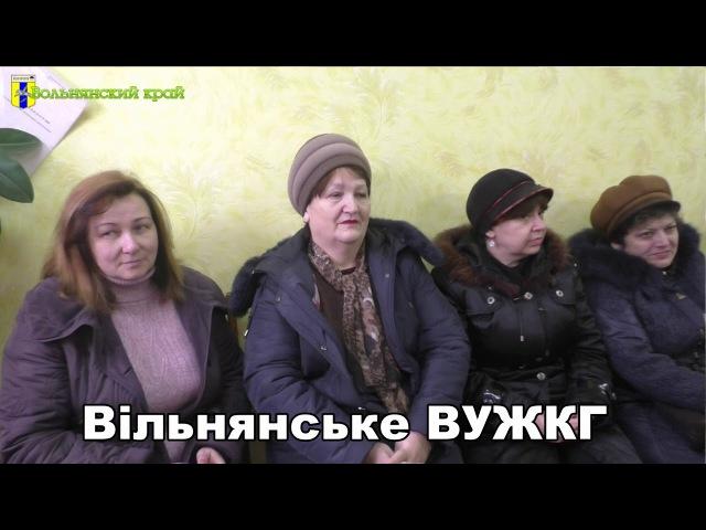 День житлово-комунального господарства у Вільнянську